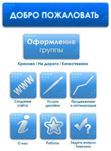 Wiki разметка vkontakte