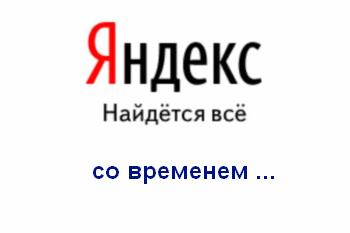 Яндекс действительно Найдет Всё, но не обязательно