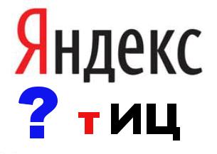 Нужен ли сайту тематический индекс цитирования тИЦ?