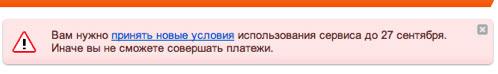 новое соглашение Яндекс.Денег